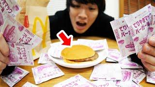 YouTube動画:【話題】ハンバーガーに「てりやきマックバーガー味の粉」いれたらどうなるの?