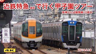 近鉄特急車両で行く阪神甲子園 プロ野球観戦ツアー列車 2019.5.18【4K】