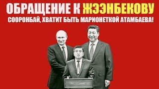 Жээнбеков не повторяй ошибок Атамбаева!