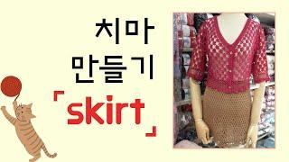 뜨개 작품(치마)_Knitting works (skir…