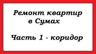 Ремонт квартир в Сумах -  Ремонт ванной Сумы(, 2016-07-20T05:14:44.000Z)
