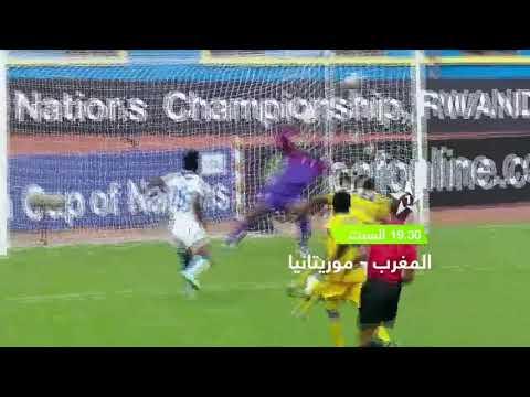 Morocco vs Mauritania promo (Maroc CHAN 2018)