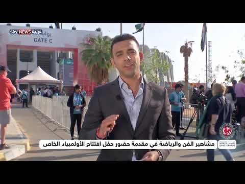مشاهير الرياضة والفن العالميين في مقدمة حضور حفل افتتاح الأولمبياد الخاص في أبوظبي  - 15:54-2019 / 3 / 14