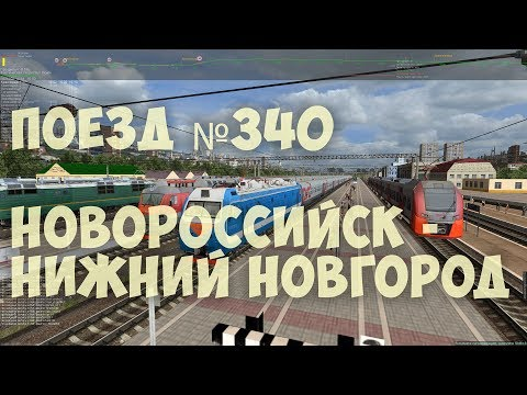 ZDSimulator Поезд №340 Новороссийск - Нижний Новгород. Беспредел машиниста)))