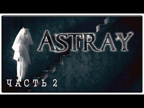 ASTRAY | НОЧНОЙ УЖАСТИК | ЧАСТЬ 2 | СТРИМ | MCOC | MBCH | STREAM