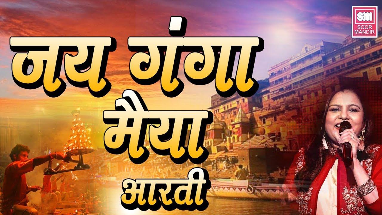 Jay Gange Mata I Aarti I Hindi Devotional I Sadhna Sargam