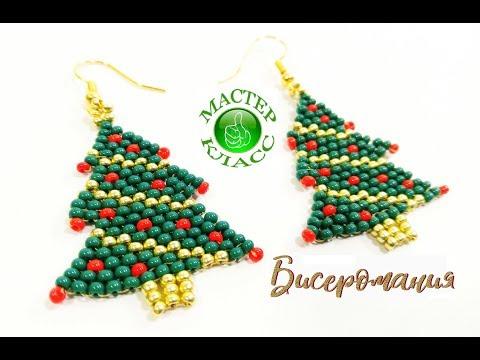 Елка из Бисера Мастер Класс! Кирпичное Плетение Бисером/ Christmas Tree Of Bead Master Class!