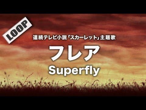 Superfly - フレア