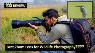 Nikon 200-500mm f5.6E ED VR हिंदी Review . Best Lens for Wildlife Photography.