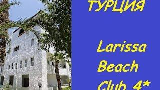 Турция. Сиде. Обзор отеля Larissa Beach Club 4* / Лариса бич клаб(Larissa Beach Club 4* - отель по доступной цене. Дата основания:1988 Месторасположение: 65 км от аэропорта г. Анталья,..., 2015-04-22T18:13:11.000Z)
