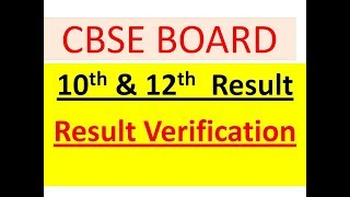 CBSE BOARD RESULT HOW TO VERIFY || CBSE BOARD RESULT OLD VERIFICATION ||