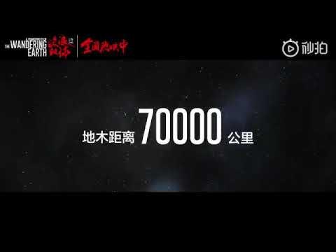 中國科幻電影《流浪地球》希望版預告