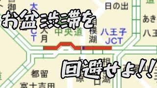 お盆渋滞を回避せよ!? 富士スピードウェイから桶川北本まで3時間半 下道レーシング