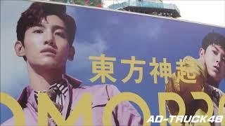 渋谷を走行する、9月19日発売 東方神起 再始動後、初となるオリジナルア...