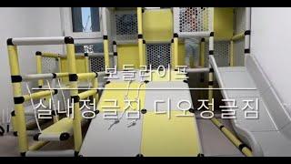 [보들라이프] 실내 정글짐 디오 정글짐(DS-028)