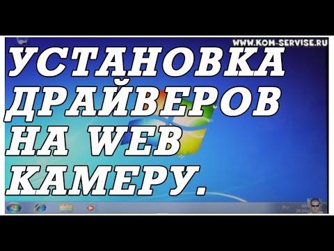 0 - Як встановити веб-камеру на ноутбуці?