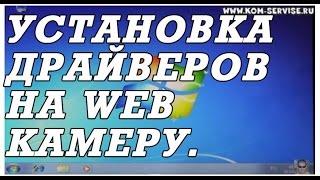 Установка драйвера  веб камеры ноутбука на windows 7.(, 2014-09-17T11:24:36.000Z)