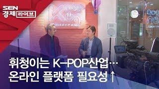 휘청이는 K-POP산업…온라인 플랫폼 필요성↑