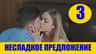 НЕСЛАДКОЕ ПРЕДЛОЖЕНИЕ 3 СЕРИЯ (сериал, 2020) на Интере Дата выхода