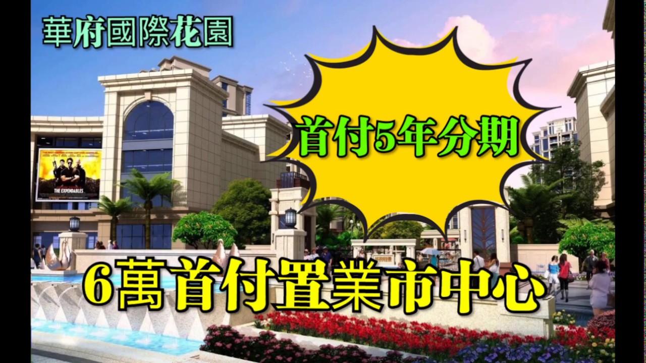 【中發地產】#華府國際花園#珠海三灶#唐人街#總價低 - YouTube