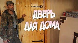 Дверь для дома