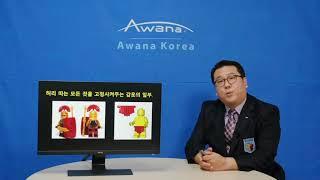"""하나님의 전신갑주 설교 시리즈 1탄 """"진리의 허리띠"""""""