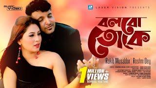 Bolbo Toke | Rakib Musabbir & Roshni Dey ¦ HD  ¦ Adhayan Dhara
