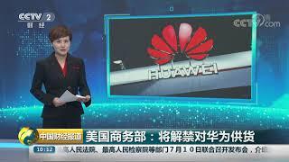 [中国财经报道]美国商务部:将解禁对华为供货| CCTV财经