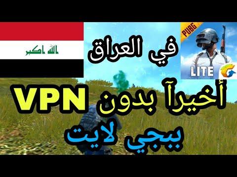 Photo of وأخيرآ ببجي لايت بدون VPN في العراق – ببجي موبايل