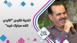 """الفنان السوري ايهاب أكرم - اغنية للاردن """"الاردن الله مبارك فيه"""""""