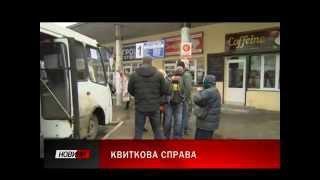 В Івано-Франківських касах квитки на автобус пропонують купувати у водіїв.(, 2015-11-24T10:05:28.000Z)