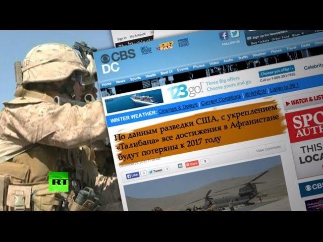 Американская разведка: к 2017 году «Талибан» может вернуться к власти в Афганистане