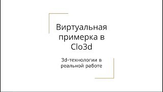 Вебинар по возможностям программы виртуальной примерки Clo3D