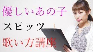 優しいあの子/スピッツ【NHK朝ドラなつぞら主題歌】歌い方講座 いくちゃんねる