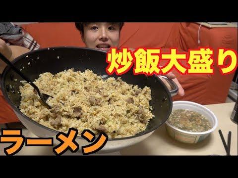 餃子の王将越え!超大盛り炒飯ラーメンセットを作って大食いしてやる!