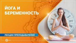 Йога и беременность. Александра Штукатурова.