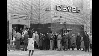 В СССР чтобы купить босоножки девушки приходилось выходить замуж