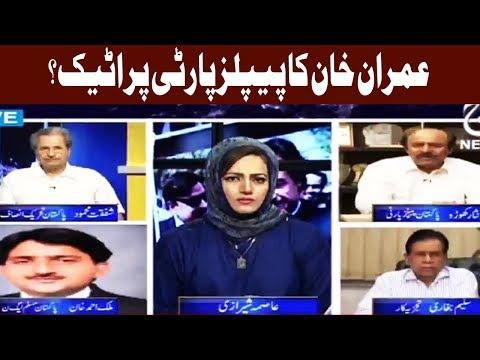 Faisla Aapka - 20 September 2017 - Aaj News