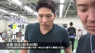 佐藤悦夫(36)が2012年2月、東王座戦以来になるGⅡ決勝に進んだ...