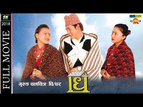 Gurung Movie | Dhee धि/घर | Ft.Om Prakash Gurung, Rajani Gurung,Bal Bahadur Gurung