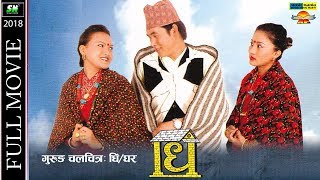 Gurung Movie | Dhee धि/घर | Ft.Om Prakash Gurung, Rajani Gurung,Bal Bahadur Gurung