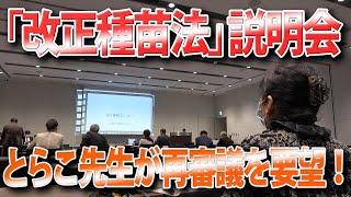農林水産省「改正種苗法」説明会で由井代表が質疑、種苗法国会での再審議要望!