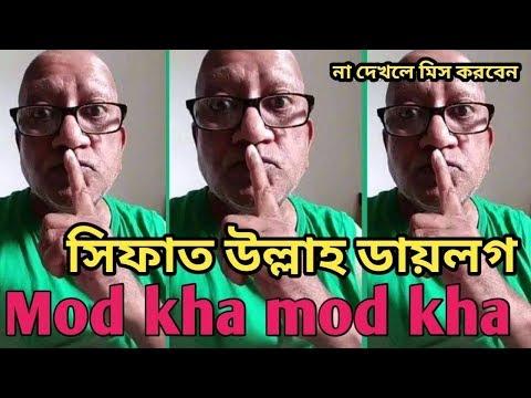 Mod kha   sefat Ullah sefuda   bangla funny dialog   সিফাত উল্লাহ সেফুদার মন্তব্য সব একইসাথে🍷