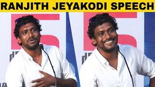 Ranjith Jeyakodi Complete Speech at Ispade Rajavum Idhaya Raniyum Press Meet | Harish Kalyan