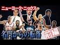 【NBA ニックスストーリー】苦悩の20年 歯車が狂ったニューヨーク・ニックスの歴史 「前編」