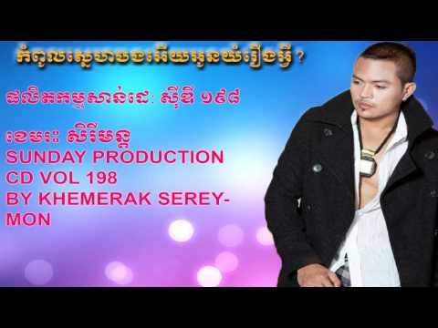 Sunday CD Vol 198 - Kompol Sne Ery Oun Yum Tevr Avey By Khemarak Sereymon