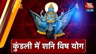 Dharm: Kundali Mei Shani Vish Yog