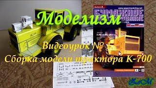 Видеоурок № 1  Сборка модели трактора К-700