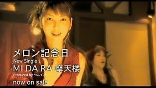 MI DA RA 摩天楼(TV-CM)