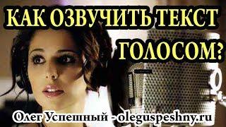 видео Озвучить.рф - Озвучить голосовое приветствие